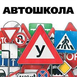 Автошколы Усть-Кишерти