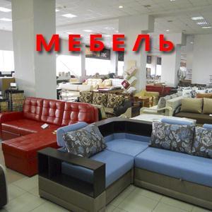 Магазины мебели Усть-Кишерти