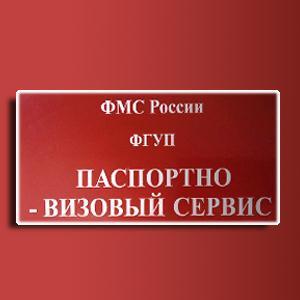 Паспортно-визовые службы Усть-Кишерти