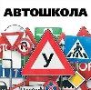 Автошколы в Усть-Кишерти