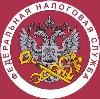 Налоговые инспекции, службы в Усть-Кишерти