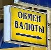 Обмен валют в Усть-Кишерти