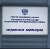 Отделения полиции в Усть-Кишерти