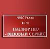 Паспортно-визовые службы в Усть-Кишерти