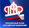 Пенсионные фонды в Усть-Кишерти