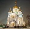 Религиозные учреждения в Усть-Кишерти