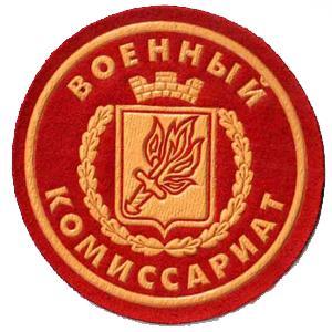 Военкоматы, комиссариаты Усть-Кишерти